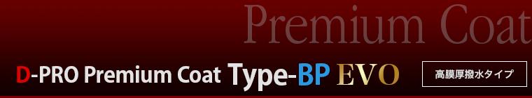 プレミアムガラスコーティング「Type-BP」案内画像