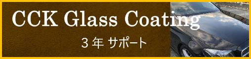 CCKガラスコーティングイメージ画像