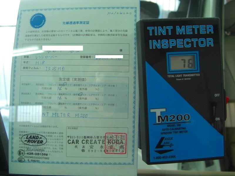 カーフィルム施工後の可視光線透過率、測定結果と測定表の画像