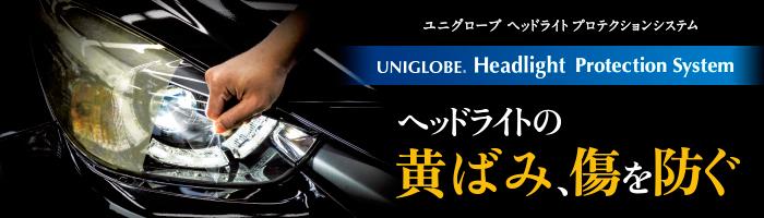 福岡でヘットライトプロテクションフィルム施工案内画像